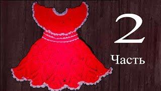 Платье для девочки 3-5 лет, крючком. 2 часть.   Knit a beautiful dress hook.