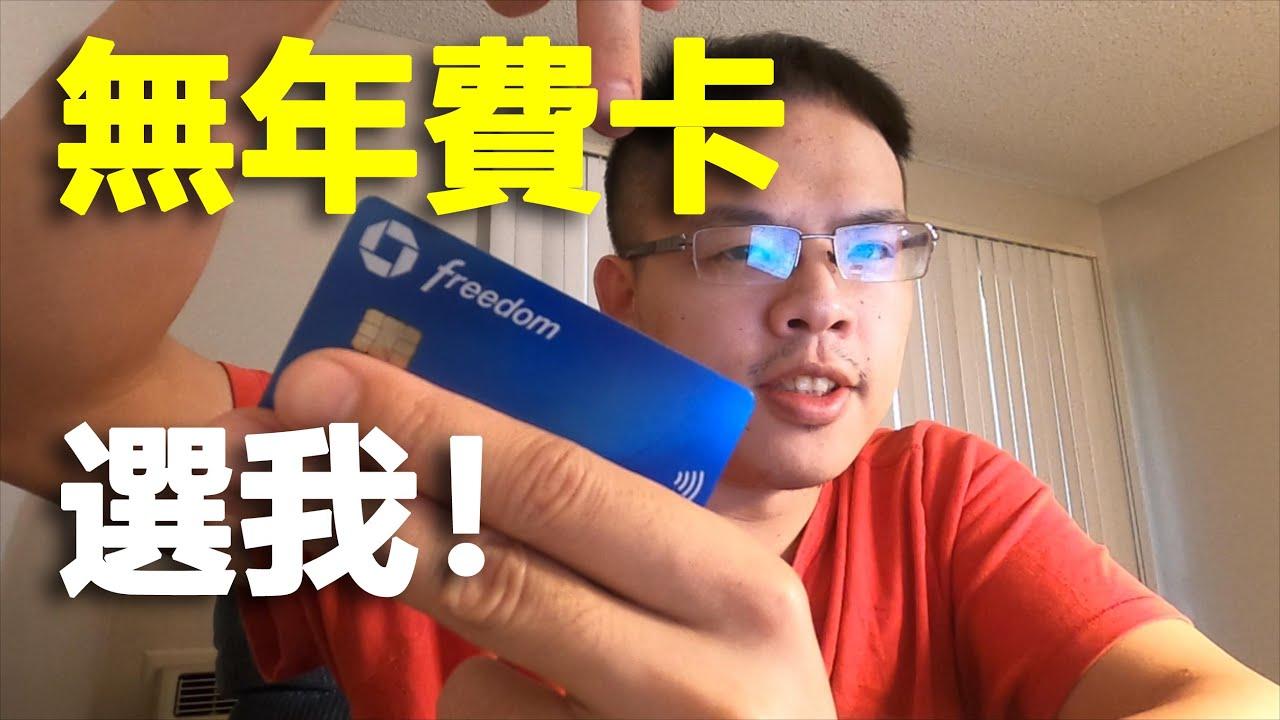 Chase無年費信用卡怎麼選?CF以及CFU的區別!選這張就對了!