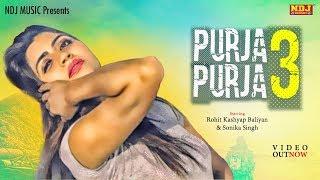 Purja Purja 3 | Ranvir Kundu | Sonika Singh | Rohit Kashyap | New Haryanvi Song 2019 | NDJ Music