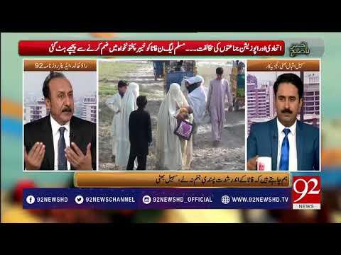 Bakhabar Subh - 13 September 2017 - 92NewsHDPlus