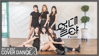 [PIT-A-PAT] 여자친구(GFRIEND) - 열대야(Fever) Choreography Ver.