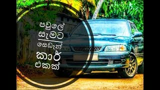 SUNNEY FB15 SUPER SALOON CAR REVIEW FROM MALITH SHIRANTHA (SINHALA)