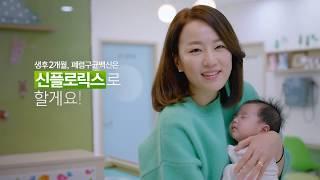 201712월gsk 아기전용 폐렴구균백신 신플로릭스 t…