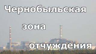 Чернобыльская зона отчуждения. Апрель 2011-ого.(Сейчас отчётом из ЧЗО никого не удивишь. Многие там были. Много видео и фото гуляет по сети. Чернобыльская..., 2016-11-09T13:14:34.000Z)