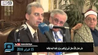 بالفيديو| جابر نصار يبكي في حفل تأبين إبراهيم بدران