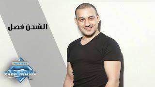 Diab - El Sha7n Fassal | دياب -  الشحن فصل