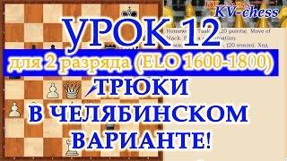 Шахматные трюки в Челябинском варианте - Урок 12 для 2 разряда.