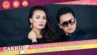 Жанар Дұғалова & Нұржан Керменбаев - Мұның дұрыс болмады (audio)