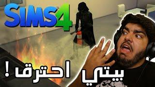بيتي احترق !! - The Sims 4