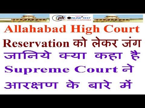 Allahabad High Court Result, Reservation को लेकर हंगामा, जानिये Supreme Court मे क्या कहां है?