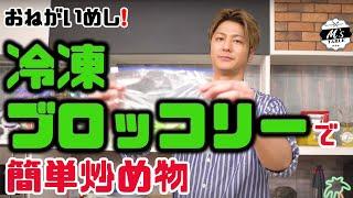 【激安!】冷凍ブロッコリーで簡単炒め物