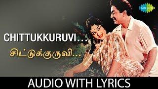 CHITTUKKURUVI with Lyrics | Sivaji Ganesan, Kannadasan, P. Susheela, Viswanathan-Ramamoorthy