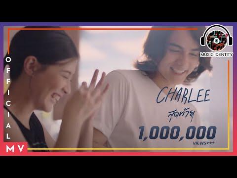 สุดท้าย - CHARLEE [Official MV]