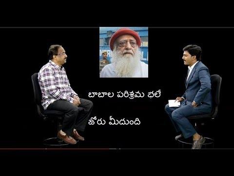 బాబాల పరిశ్రమ భలే జోరు మీదుంది Prof K Nageshwar: Why Godmen Are A Growth Industry