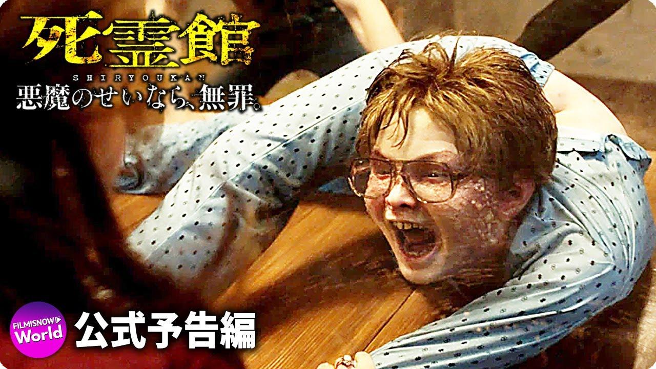 映画『死霊館 悪魔のせいなら、無罪。』日本版予告編
