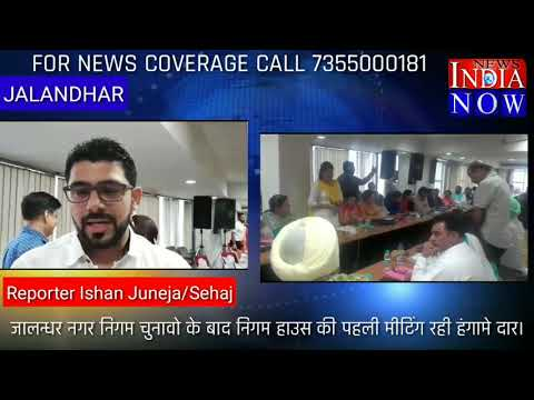 NEWS INDIA NOW जालन्धर नगर निगम का पहला बजट सत्र रहा हंगामे भरा।
