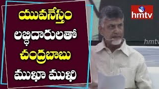 AP CM Chandra Babu Detail Explanation About Yuva Nestham | Chandra Babu Speech @ Yuva Nestham | hmtv