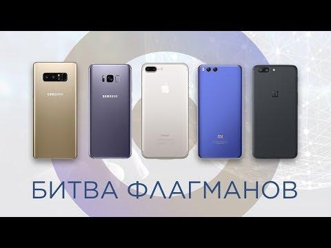 Сравнение флагманов: Galaxy Note 8, Galaxy S8, IPhone 7 Plus, OnePlus 5 и Xiaomi Mi6