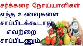 Welcome to tamilcure in tamil health tips channel and now we are going discuss about food control for diabetes patients maintain sugar glu...