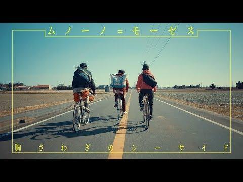 ムノーノ=モーゼス - 胸さわぎのシーサイド(MUSIC VIDEO)