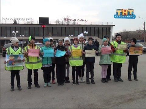 "Акция ""Засветись!"" в Суровикино"