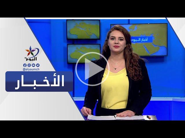نشرة الخامسة | #قناة_اليوم 06-06-2021