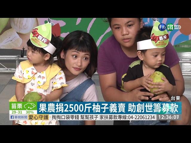 果農捐2500斤柚子義賣 助創世籌募款 | 華視新聞 20190821