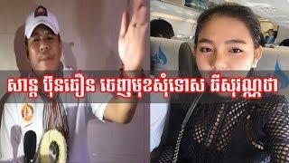 Cambodia hot news,Cambodia early news,Tuseday 20 month 06 year 2017