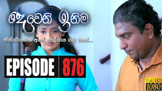 Deweni Inima | Episode 876 04th August 2020 Thumbnail