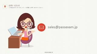 Passexamは、優れたEMCIE XtremIO Solutions E20-368認定試験の情報サイトです