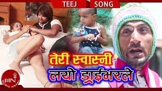 "New Comedy Lok Song 2074 | ""लग्यो ड्राइभर ले"" - Namaraj Pandey & Niru Gurung Ft. Yadab & Sushila"