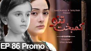 Kambakht Tanno - Episode 86 Promo | APlus - Best Pakistani Dramas