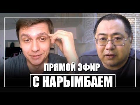 Почему Аблязов боится Нарымбая? Интервью с оппозиционером