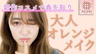 新作コスメで春先取り♡大人オレンジメイク 阿島ゆめ編♡MimiTV♡