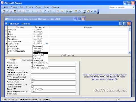 Создание таблицы базы данных