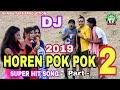 DJ SONG 2019 # HOREN POK POK 2 # NEW PURULIA VIDEO SONG 2018 - 2019 Mp3