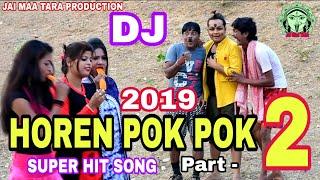 DJ SONG 2019 # HOREN POK POK 2 # NEW PURULIA VIDEO SONG 2018 - 2019