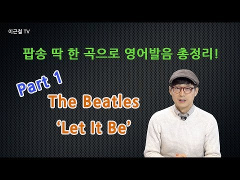 팝송 딱 한 곡으로 영어발음 총정리! Part 1