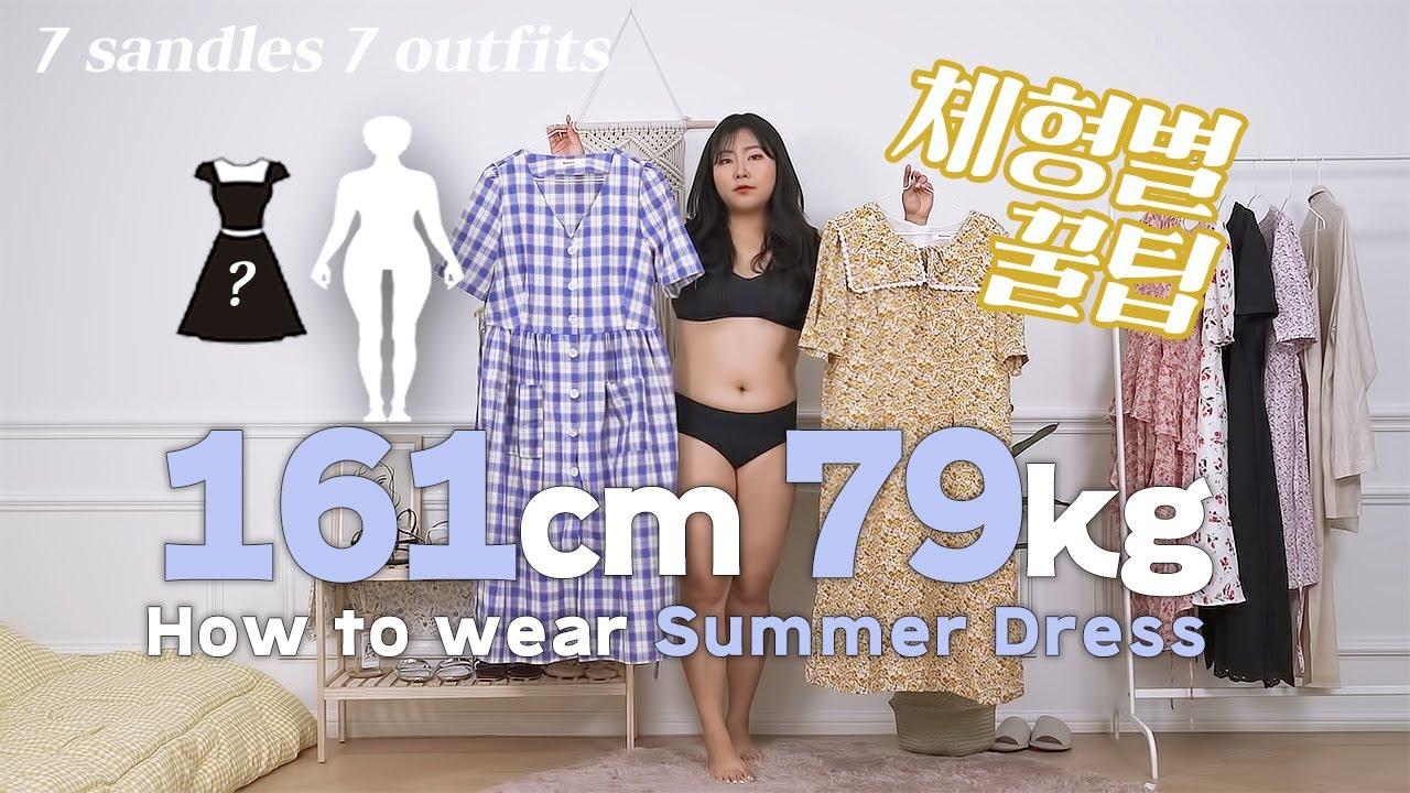 [통통 원피스] 체형별 원피스 입는 법👗& 👠편한 샌들 조합 #통통코디 #여름원피스 #여름데일리룩
