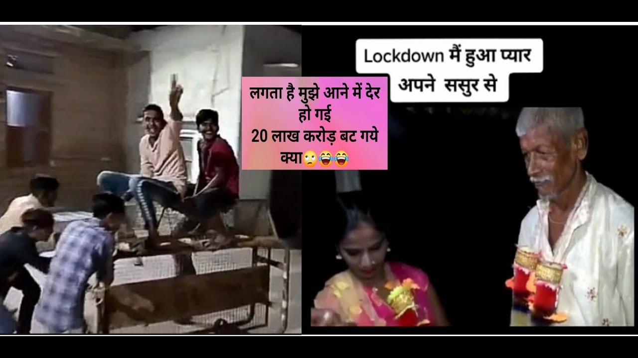 #Lockdown main sasur se hua pyar funny tik took video 2020