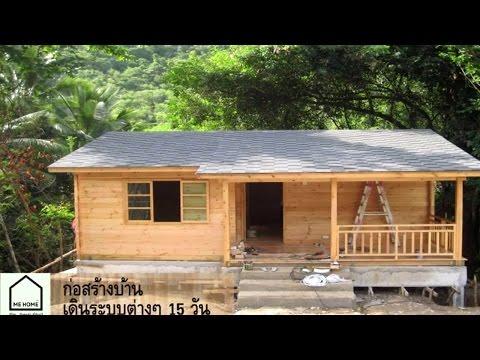 ขั้นตอนการสร้างบ้าน ME HOME