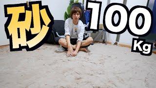 【100Kg】オレの部屋の中に砂場作ってみたwww