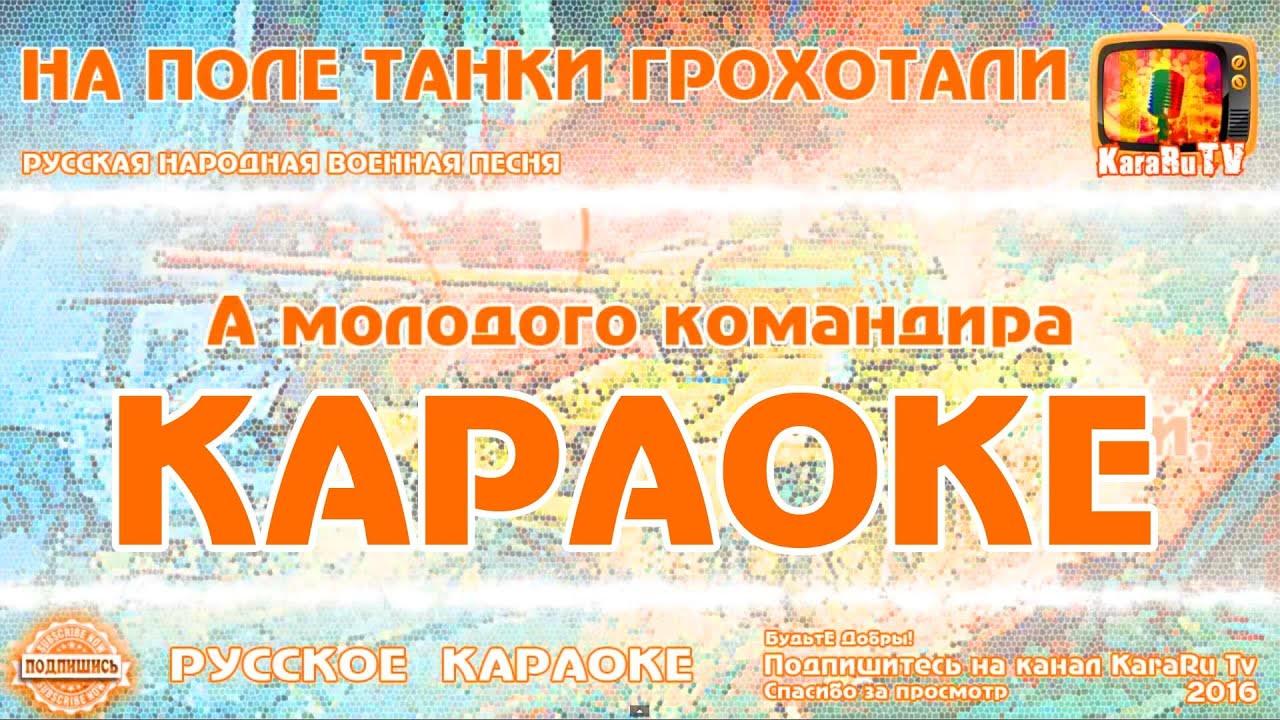 Песня а я русская минус песни фото 199-945