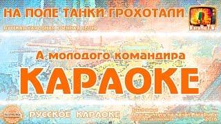 Караоке -