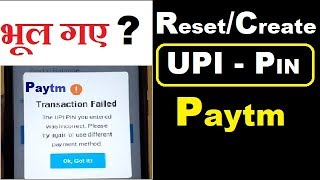 How to Reset-Create-Change UPI PIN in Paytm 2019