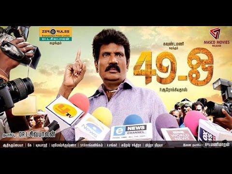 49 O Goundamani  Tamil Full Movie  Thalayatti Bommaigal  Tamil Super Hit Movie