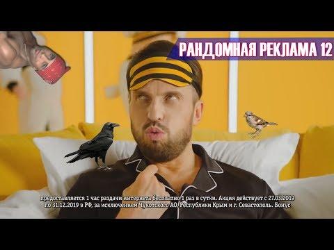 Рандомная Реклама №12 | RYTP