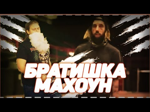 МС МАХОУН feat. $UICIDEBOY$-БРАТИШКА