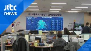 오후 3시 전국 투표율 56.5%…전남 60.8%로 가장 높아 / JTBC 정치부회의