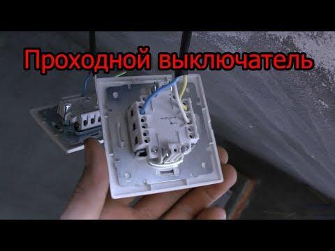 Подключение проходного выключателя.Ошибки подключения проходного выключателя.